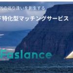ノーコードでのアプリ作成における、発注したい側と提供したい側を繋げることで課題解決。完全無料マッチングサービス「Faslance」を10月18日にリリース。