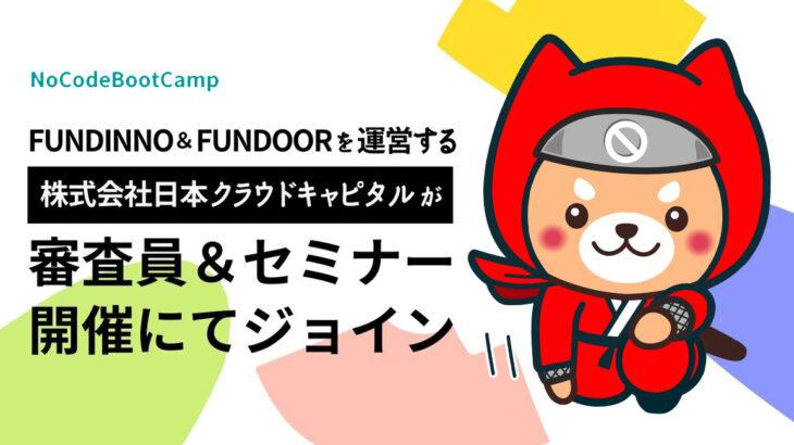 NoCodeBootCamp起業プログラム最終ピッチ審査員に株式会社日本クラウドキャピタルがジョイン。MVP作成を通じ、2つの特別賞にて起業家をサポート。