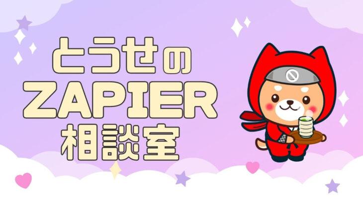 NoCodeCamp運営オンラインサロンが、「Zapier(ザピアー)」に関する疑問や質問に答えるメンバー向けのオンラインイベントを10月7日・20日に実施