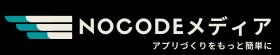NoCodeメディア